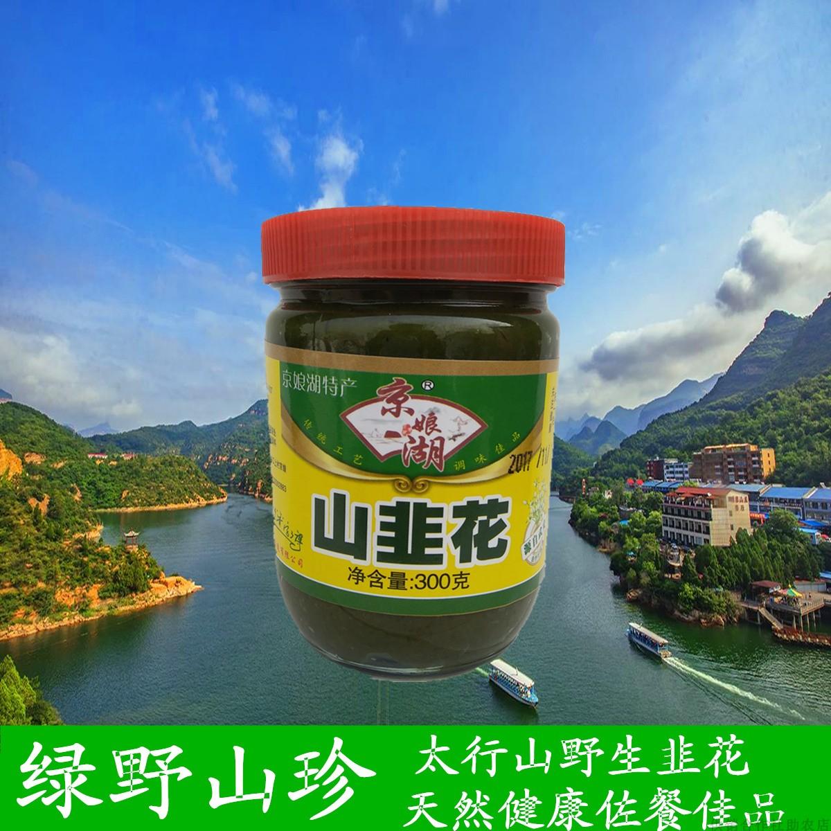 Wuan specialty wild mountain leek cauliflower cold powder seasoning pasta seasoning rice sauce hot pot dipping seasoning