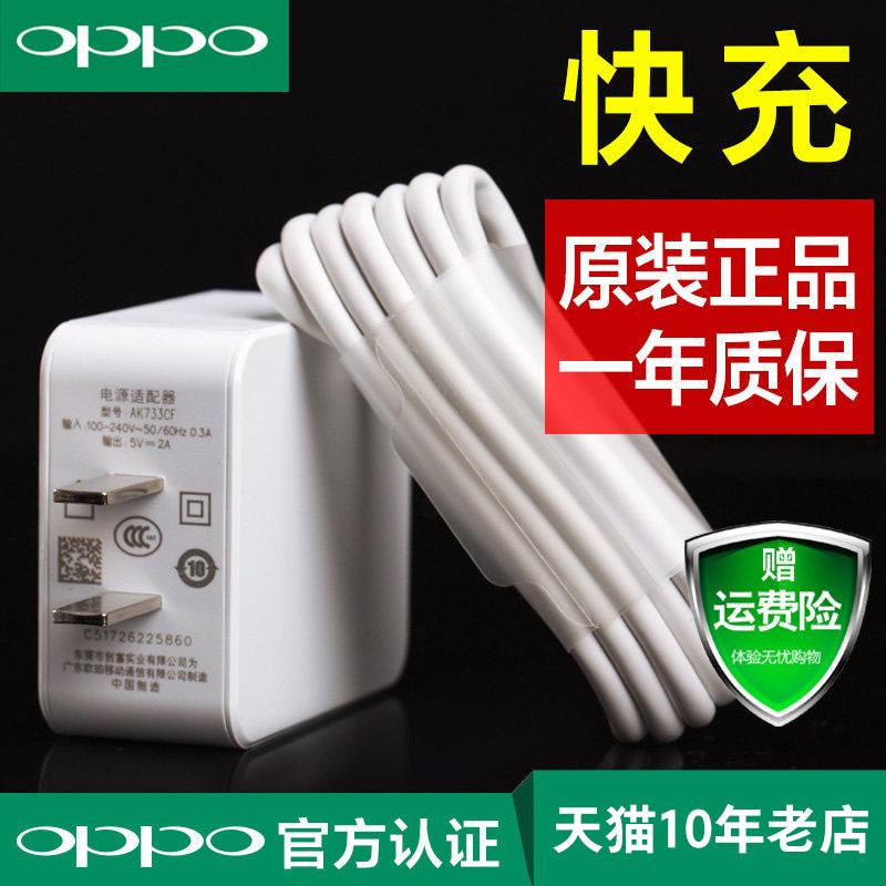 包邮oppo原装正品手机oppoa57头充电器