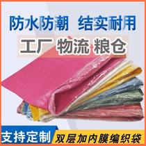 玉米大米物流快递打包袋带内膜防潮面粉厂尼龙袋化肥袋编织袋结实