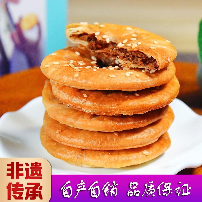 【自营店】黄山特产好再来梅干菜烧饼