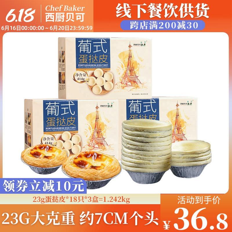西厨贝可牛油蛋挞皮54只冷冻半成品3盒大号家庭烘焙材料带锡底