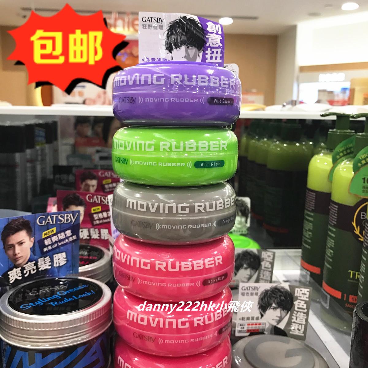 香港正品 日本杰士派gatsby头发塑型造型发蜡/发泥/80G哑光蓬松