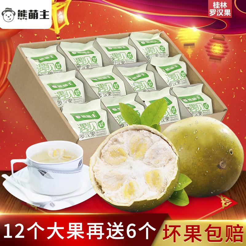 熊萌主永福罗汉果干果袋装广西桂林特产低温脱水大果新鲜罗汉果茶