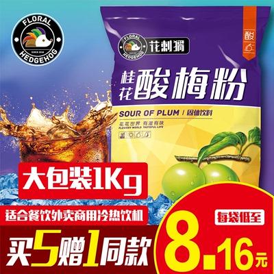 1000g花刺猬桂花西安酸梅粉怀旧80后冲饮商用大包酸梅汤原材料包