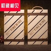 初瓷相见红酒盒红酒礼盒葡萄酒包装盒红酒木盒松木双支装通用版现