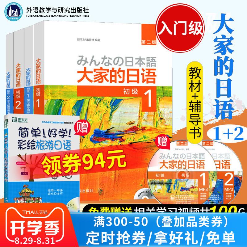 领券减3 赠实物 大家的日语初级1+2教材+学习辅导用书 日语教材日语书籍入门自学 大家的日语初级 初级日语法语词汇归纳学习用书