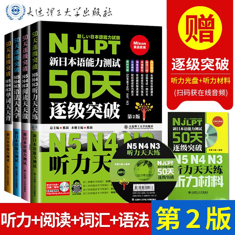 新日语能力测试50天逐级突破日语n3n4n5阅读天天做+语法天天学+单词天天背+听力天天练4本 日语语法书新日语能力考试考前突破