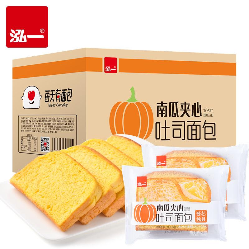 【泓一】南瓜夹心吐司面包香糯南瓜蔬菜面包营养早餐点心零食400g