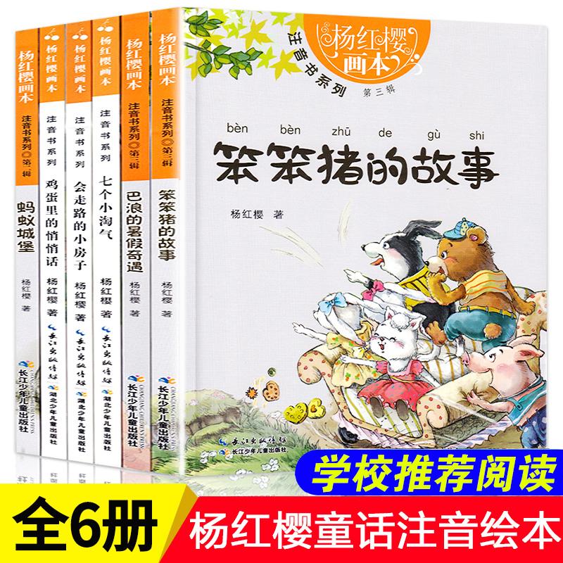 杨红樱童话注音绘本 杨红樱系列书全套6册 亲爱的笨笨猪+会走路的小房子+鸡蛋里的悄悄话+亲爱的笨笨猪小学生二三年级课外阅读书籍