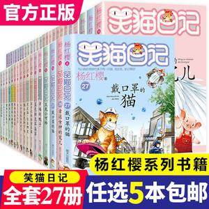 领【10元券】购买【任选5册】全套27册最新版笑猫日记