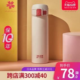 日本akaw女男便携大容量可爱保温杯