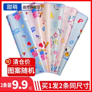 夏季宝宝隔尿垫婴儿防水可洗双面可用冰丝床垫姨妈垫大号超大