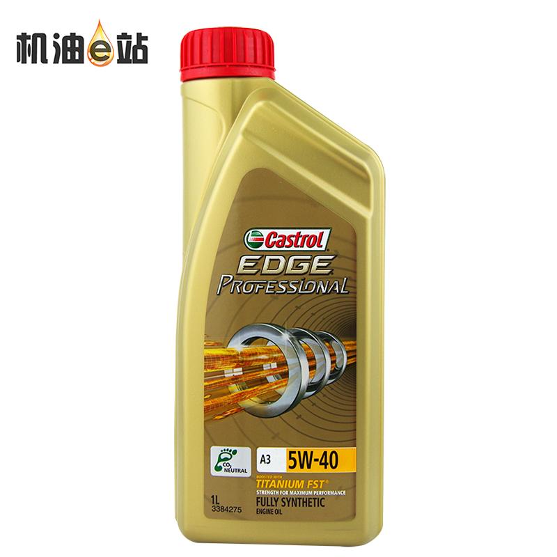 【机油e站】嘉实多机油 极护专享 EDGE 5W-40 进口 全合成 机油