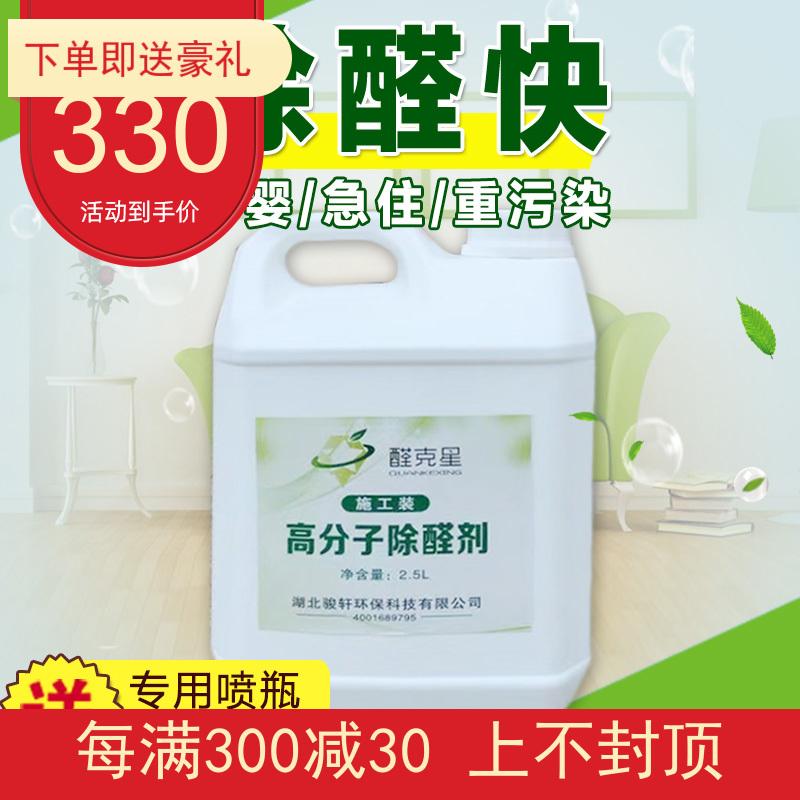 新款醛克星高分子清除剂强力家具除甲醛新房家用除味喷雾剂大包装