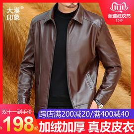 皮衣男真皮秋冬季中年加绒加厚休闲外套短男士爸爸装中老年皮夹克图片