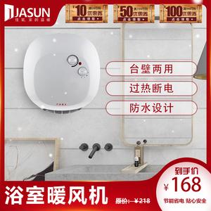 佳星取暖器家用节能暖风机浴室卫生间速热壁挂式大面积立式电暖气