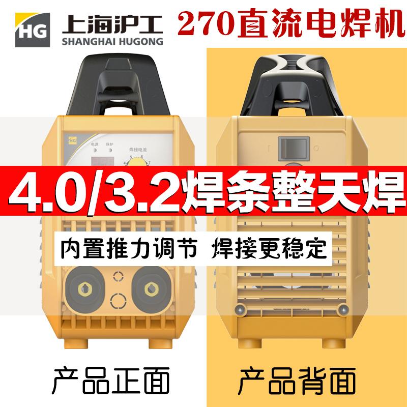 12-01新券沪工270电焊机220v家用小型式焊机