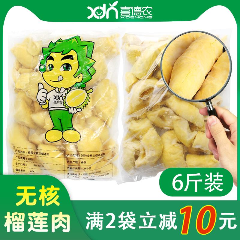 泰国金枕头榴莲速冻果肉A级进口水果无核新鲜榴莲3kg冷冻榴莲肉(非品牌)