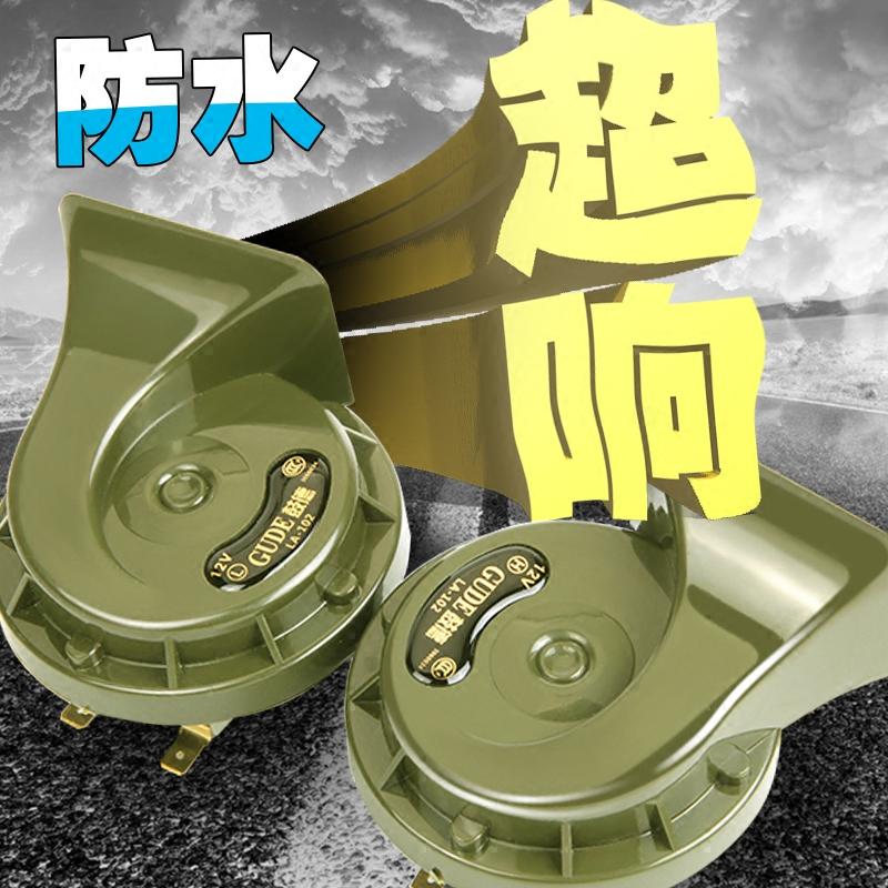 鼓德汽车喇叭超响高低音12v蜗牛喇叭防水鸣笛喇叭通用奥迪音