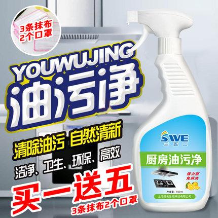 买1送5 抽油烟机清洗剂强力厨房重油去油污除垢家用除油剂清洁剂
