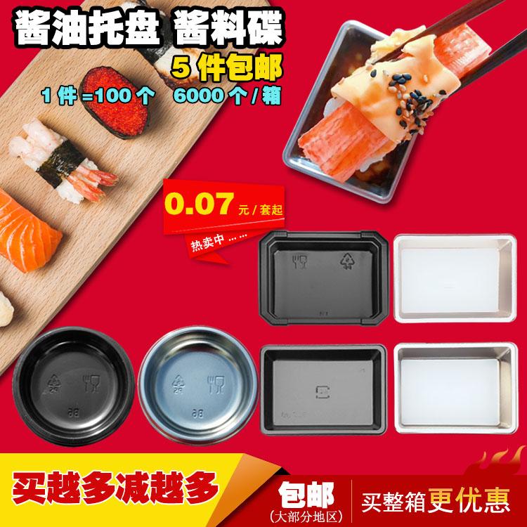 一次性 酱油 托盘 酱油碟 寿司芥末 酱醋酱料 碟 外卖 小调料盒