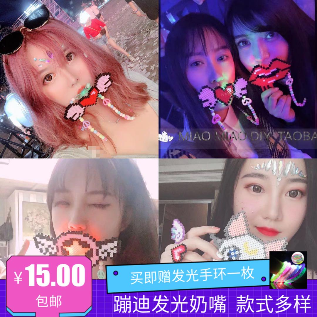 蹦迪奶嘴led音乐节派对演唱会rave夜店发光装备kandi项链电音热卖
