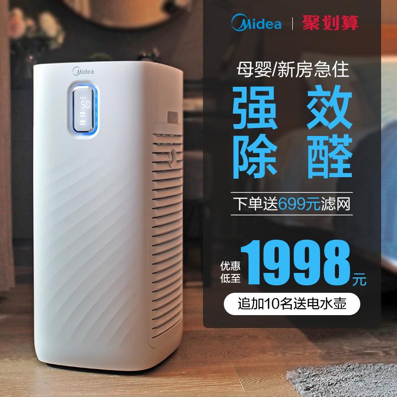?美的空气净化器家用除甲醛pm2.5卧室客厅办公室二手烟霾尘TA32