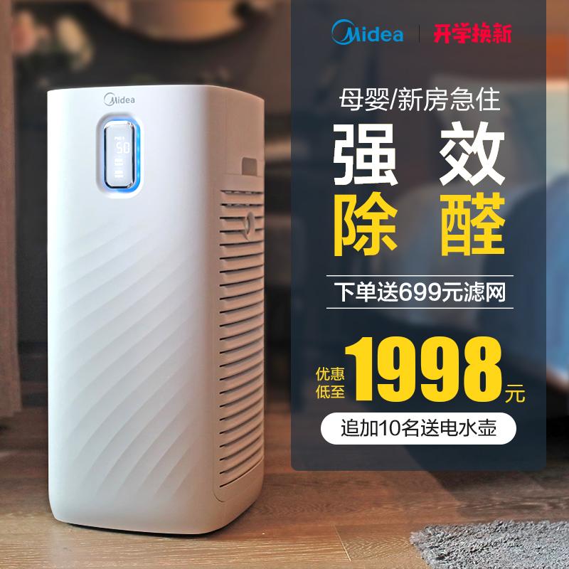 美的空气净化器家用除甲醛pm2.5卧室客厅办公室二手烟霾尘TA32
