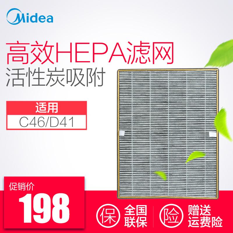 美的空气净化器适配滤网C46净化器适用复合HEPA海帕过滤网
