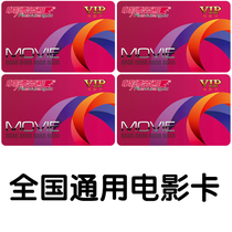 China Shadow ticketing pass movie card national general movie card Beijing Shanghai Guangzhou Shenzhen 5000 Cinemas