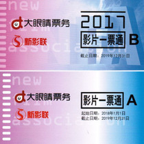 New Shadow film one ticket through the movie ticket AB Beijing 130 2D3D Enterprise Procurement gift Employee Benefits