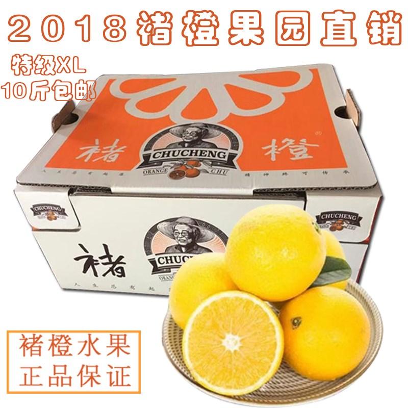 特级XL褚橙官方旗舰云南褚时健励志冰糖橙云冠诸储橙水果10斤包邮