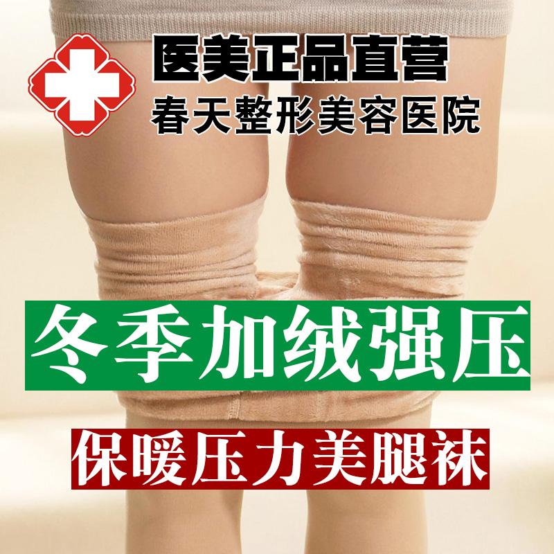 强压美腿塑形秋冬加绒加厚女超紧身瘦腿袜肉色光腿神器保暖压力裤