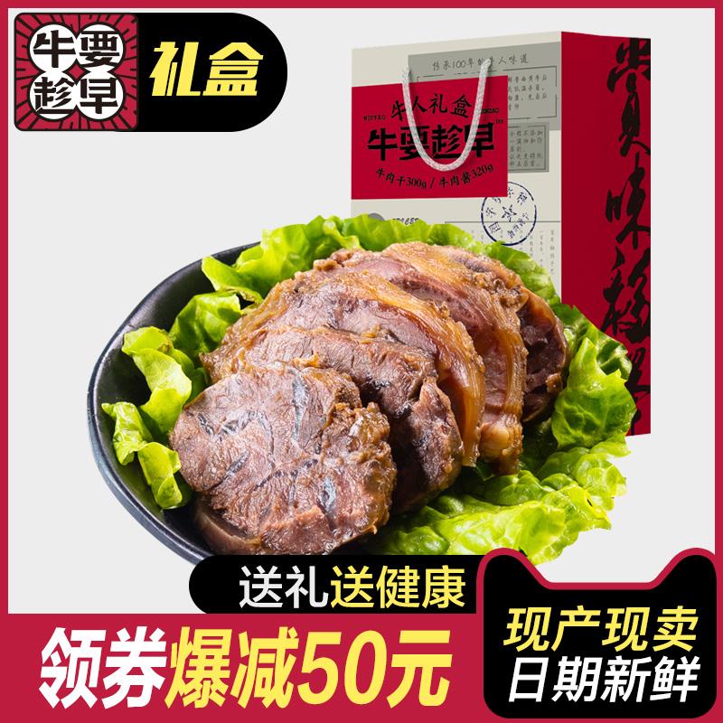 牛要趁早酱牛肉熟食礼盒卤牛肉五香牛腱肉真空1600g健身牛肉即食