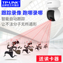 Tp-link Wireless Camera HD Monitor home night vision mobile phone remote WiFi network Tplink