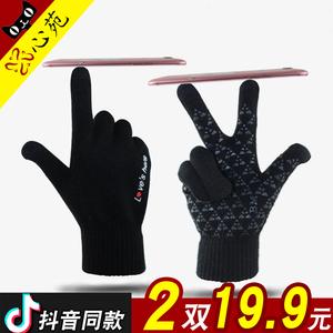 炫芝冬季手机触摸触屏手套男女士防滑加绒保暖针织毛线开车打游戏