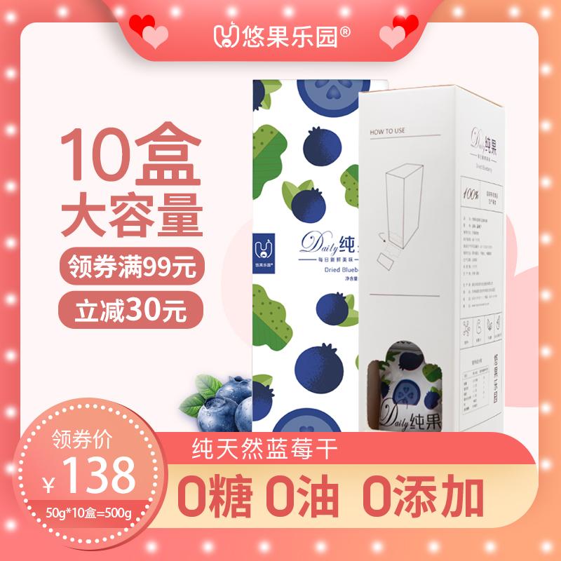 装低卡低脂500g长白山蓝莓鲜果干无糖无添加小包装孕妇零食营养