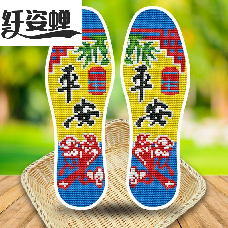 十字绣鞋垫精准格纯布丝带刺绣diy