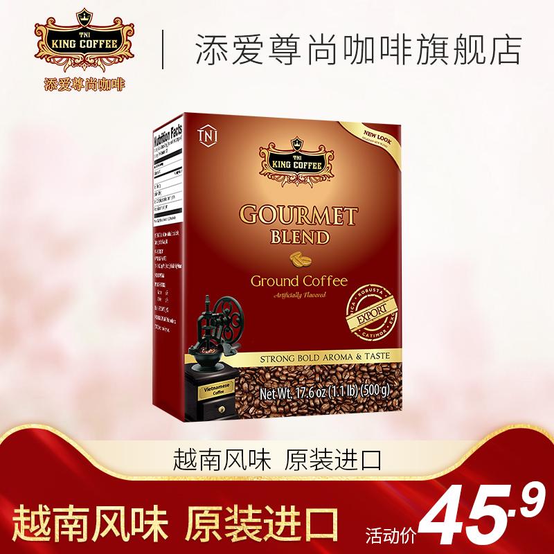 添爱尊尚越南进口风味研磨咖啡500克中原原装中度烘焙滴漏咖啡粉