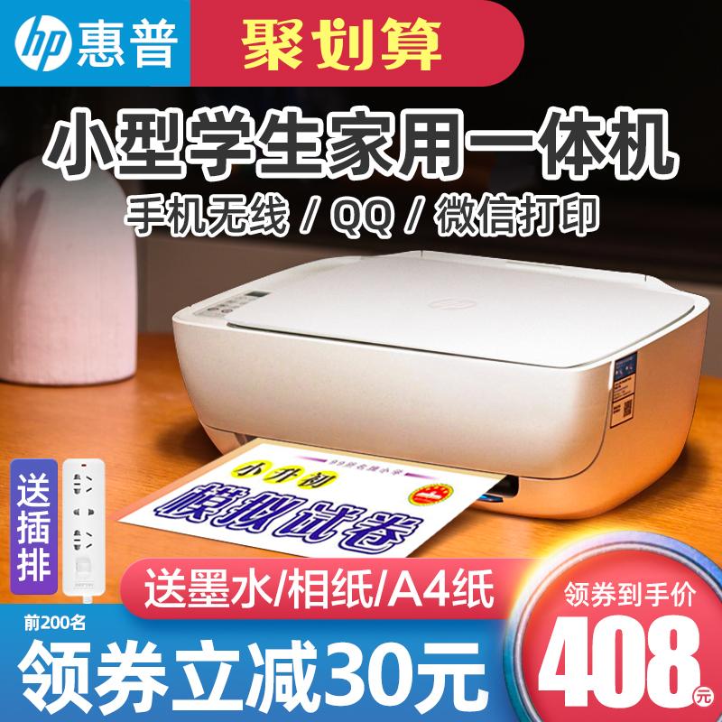 HP惠普3636打印机一体机家用小型复印试卷用扫描件学生手机照相片无线wifi彩色喷墨多功能办公三合一A4打字机
