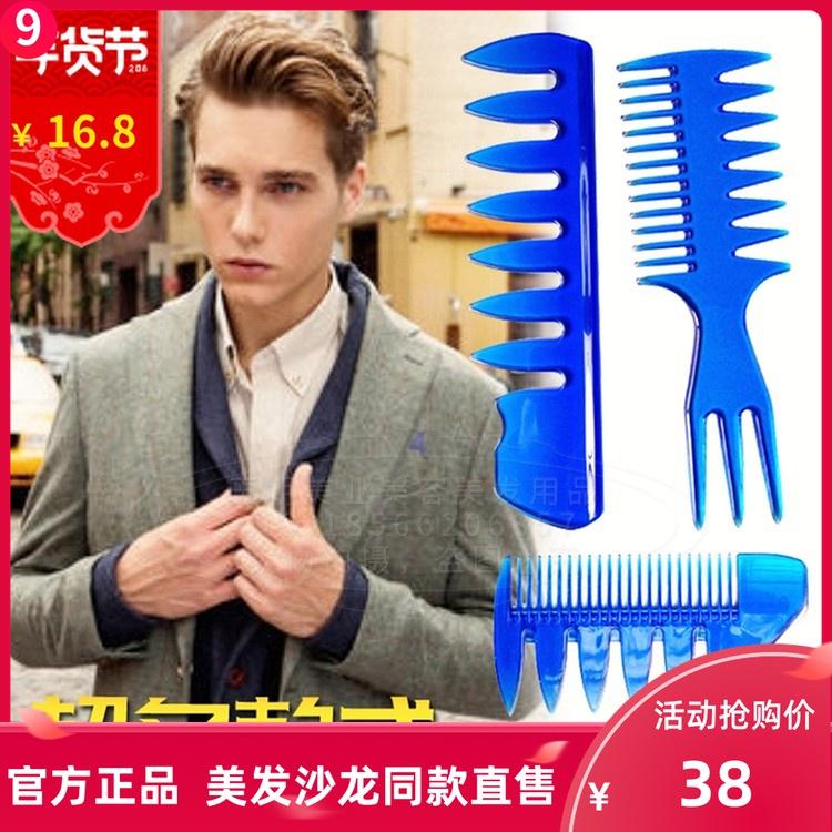 油头梳男士大背头插梳子叉梳刀梳造型梳理发型时尚修剪美发大齿梳
