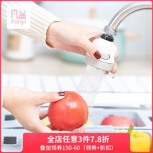 凡益 家用自来水防溅过滤嘴厨房滤水器喷头过滤器 水龙头增压花洒
