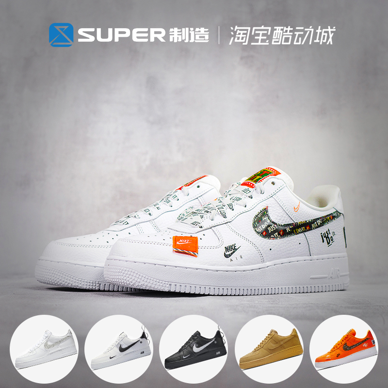 Super制造Nike Air Just Do It AF1联名空军一号男板鞋AR7719-100
