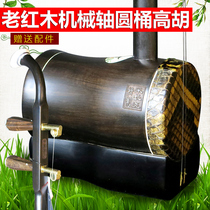 Old mahogany cylinder Gao Hu mechanical shaft accompaniment Huangmei opera treble erhu large Gao Hu with bow string rosin box