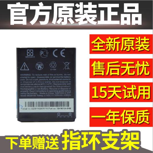 HTC G13 HD7 T9292 A510e 手机电板 A510C 野火S BD29100原装电池