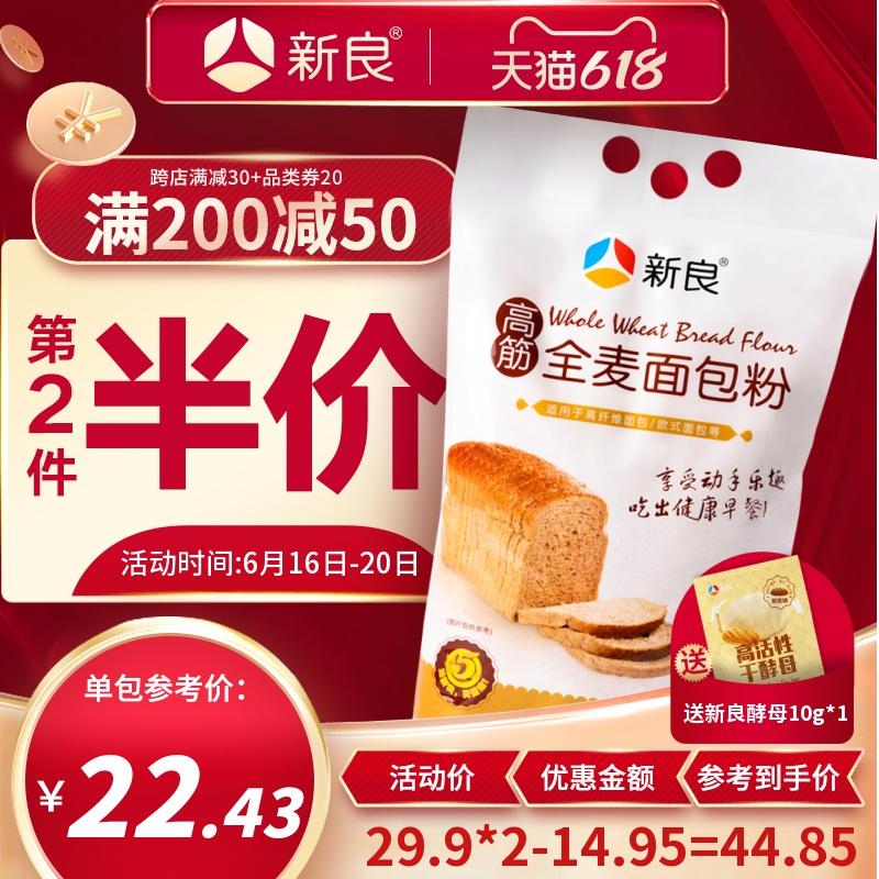 新良全麦面包粉2.5kg全麦面粉高筋面包粉烘焙家用面粉 2.5kg 家用