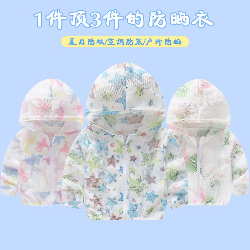 儿童防晒服薄款外套夏季男童防晒衣轻薄透气女童宝宝皮肤衣空调服