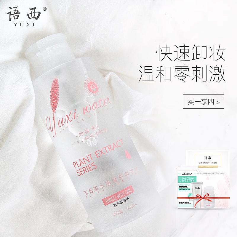 語西氨基酸卸妝水大瓶正品臉部眼唇溫和無刺激學生按壓瓶女500ml