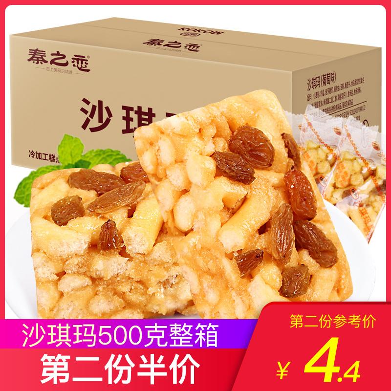 秦之恋沙琪玛软糯零食整箱零食小吃休闲蛋糕心早餐食品面包萨其马