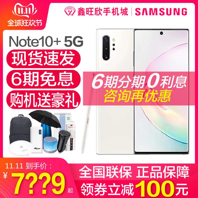 【6期免息0首付 直降100】Samsung/三星Galaxy Note10+SM-N9760 全网通智能5G手机骁龙855防水三星note10+ thumbnail